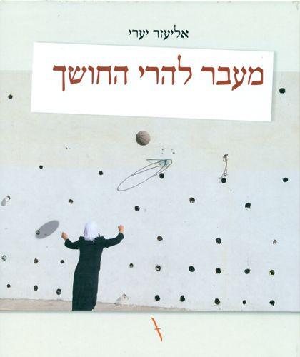 eliezer-yaari